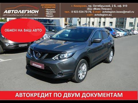 Продажа Nissan Qashqai, 2014 год в Кемерово