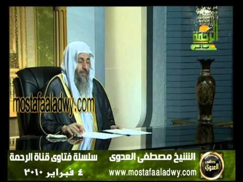 ما صحة حديث الرؤيا معلقة في رجل طائر فإذا فسرت وقعت للشيخ مصطفى العدوي Youtube