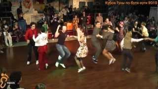Танец победителей Кубка Тулы по буги вуги 2012