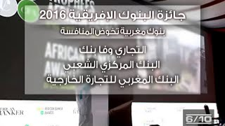 ثلاثة بنوك مغربية تم انتقاءها للتنافس على جائزة البنوك الإفريقية 2016