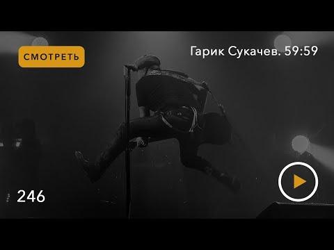 Гарик Сукачев. 59:59 серия 246