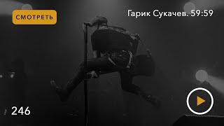 Гарик Сукачев. 5959 серия 246