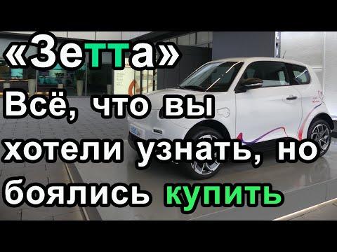 Этто вам не «Зетта». Российский народный электромобиль Zetta и электрокар. Новости.