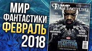 "Журнал ""Мир фантастики"" - ФЕВРАЛЬ 2018"