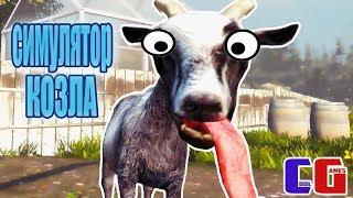 СИМУЛЯТОР КОЗЛА Веселое видео про БЕЗУМНОГО козленка Мульт игра Goat Simulator