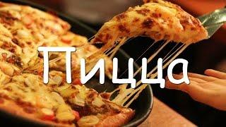 Быстрая пицца из слоеного теста с курицей в духовке в домашних условиях, простой пошаговый рецепт