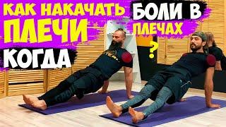 Как накачать плечи Тренировка при травме плеча Восстановление
