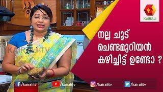 തരവനനതപരതതന എനന പരയപപടട ചണടമറയനChenda Muriyan Recipe  Lakshmi NairKairali TV