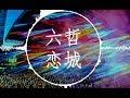 六哲【恋城】慢摇 EDM Remix (一座城 两颗心 我的心 你的情)