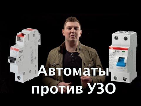 Чем отличается Автомат от УЗО? Что лучше?