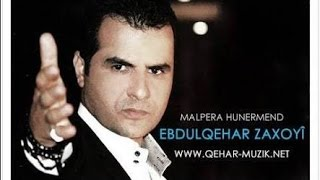 اغنية كردية حزينة ... عبد القهار زاخولي