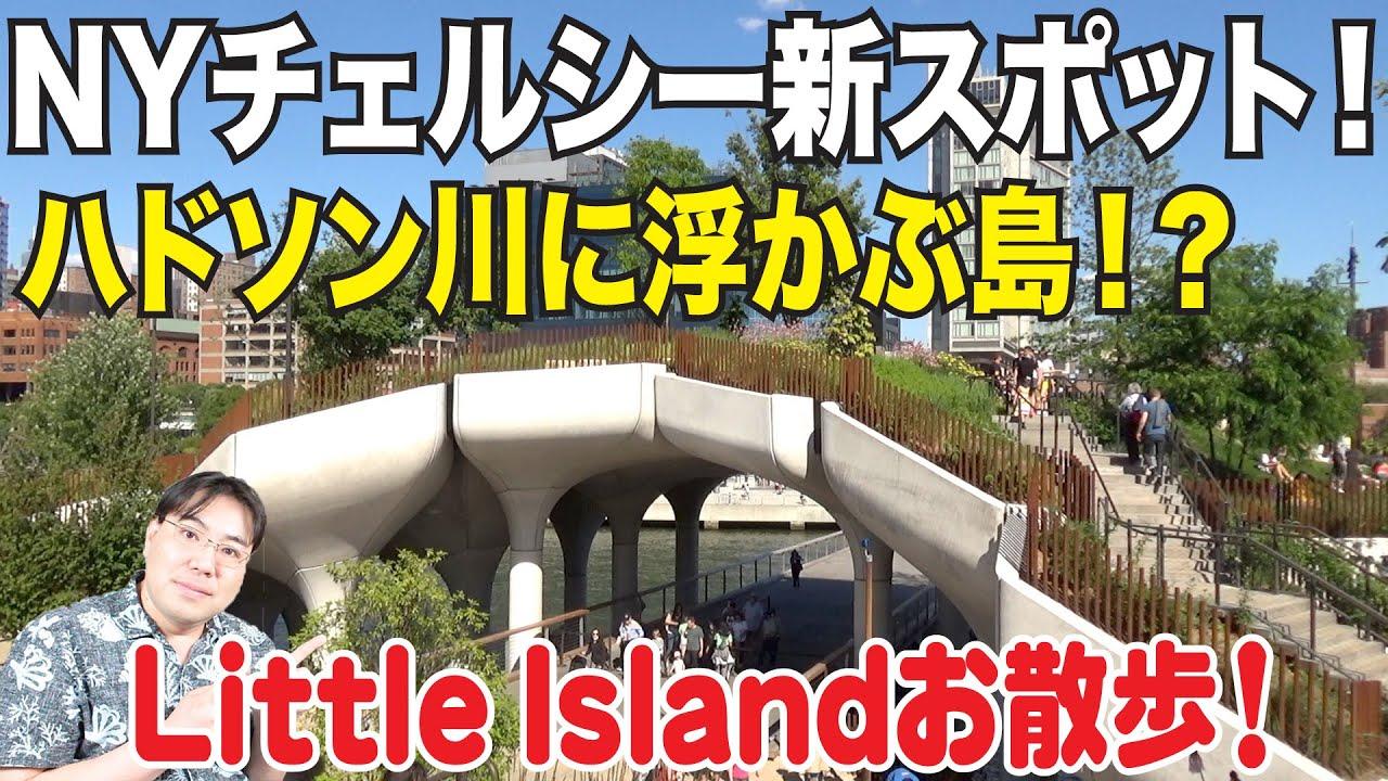 【NY散歩】ハドソン川に浮かぶ島!リトルアイランドに行ってきた!チェルシーマーケットにGoogle Store!