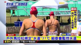 為降烈日水溫! 8/27長泳賽道將「冰塊」伺候