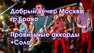Добрый вечер Москва Браво - аккорды правильные. Бонус - соло с табами