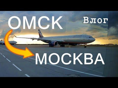 VLOG: Поездка Омск - Москва / РЖД фирменный поезд - Аэрофлот