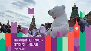 РГДБ на книжном фестивале ''Красная площадь''. Начало