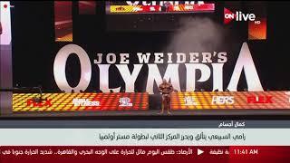 كمال أجسام.. رامي السبيعي يتألق ويحرز المركز الثاني لبطولة مستر أولمبيا