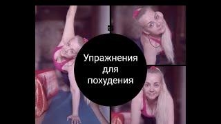 Эффективные упражнение для похудения в домашних условиях