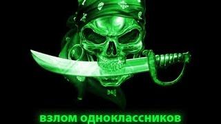 Фейк программа для угона паролей!(Взлом Одноклассников)(Ссылка для скачки программы- http://dfiles.ru/files/j8ug9xzi3 Ссылка для скачки СКРИПТОВ- http://rghost.ru/47117675 Ссылка для..., 2013-06-30T11:41:12.000Z)
