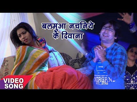 आ गया 2018 में Praveen Samrat सबसे फाड़ू गाना - Balamua Nachaniya Ke Deewana -Hit Bhojpuri Songs 2018