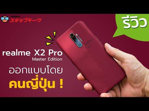 รีวิว realme X2 Pro สีแดง Master Edition ออกแบบโดยคนญี่ปุ่น !! - วันที่ 23 Dec 2019