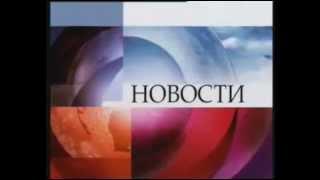 Смешные Новости на Первом Канале или Изменения Тона Звука