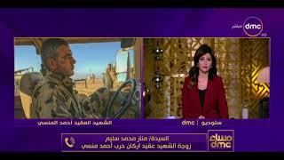مساء dmc - مداخلة السيدة منار محمد سليم   زوجة الشهيد عقيد أركان حرب أحمد منسي  