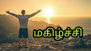 Happy Quotes About Life In Tamil मफत ऑनलइन
