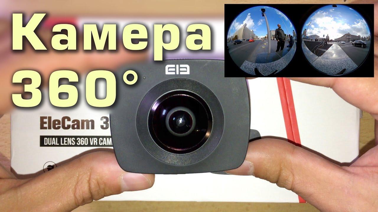его объектив обзором на 360 грудасов термобелье синтетическое
