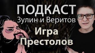 Страх и ненависть в Вестеросе - Зулин и Веритов говорят об Игре Престолов
