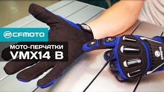 Перчатки CFMOTO VMX14 B