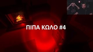 ΣΑΚΗΣ & ΑΛΕΚΟΣ ΚΑΡΠΑΣ - ΠΙΠΑ ΚΩΛΟ #4