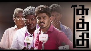 'Suththi' - 'Kaththi' Tamil Movie Spoof   Full Movie   Must Watch