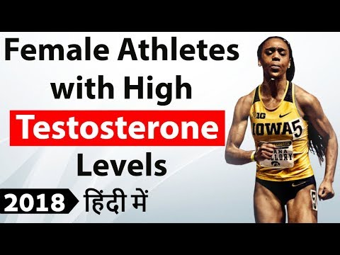 New testosterone rules - Are these rules unfair to women ? Sports Issues - Current Affairs 2018
