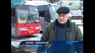 В междугородние автобусы Сочи садятся самые отчаянные