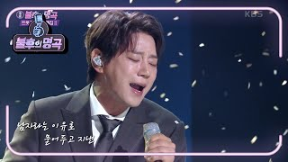 Download lagu 황치열 - 남자라는 이유로 [불후의 명곡2 전설을 노래하다/Immortal Songs 2] | KBS 201128 방송