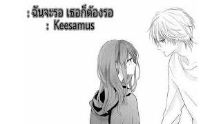 ฉันจะรอ เธอก็ต้องรอ keesamus Mv