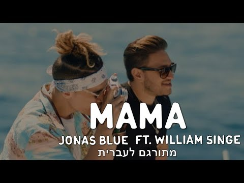 Mama- Jonas Blue ft. William Singe מתורגם לעברית