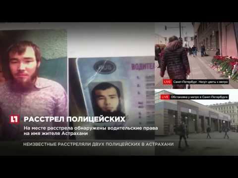 """Белая """"Газель"""" объявлена в розыск после убийства полицейских в Астрахани"""