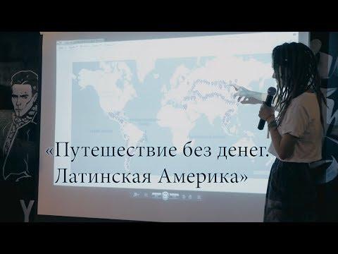 Катерина Ирис в Yushin Brothers. Красноярск