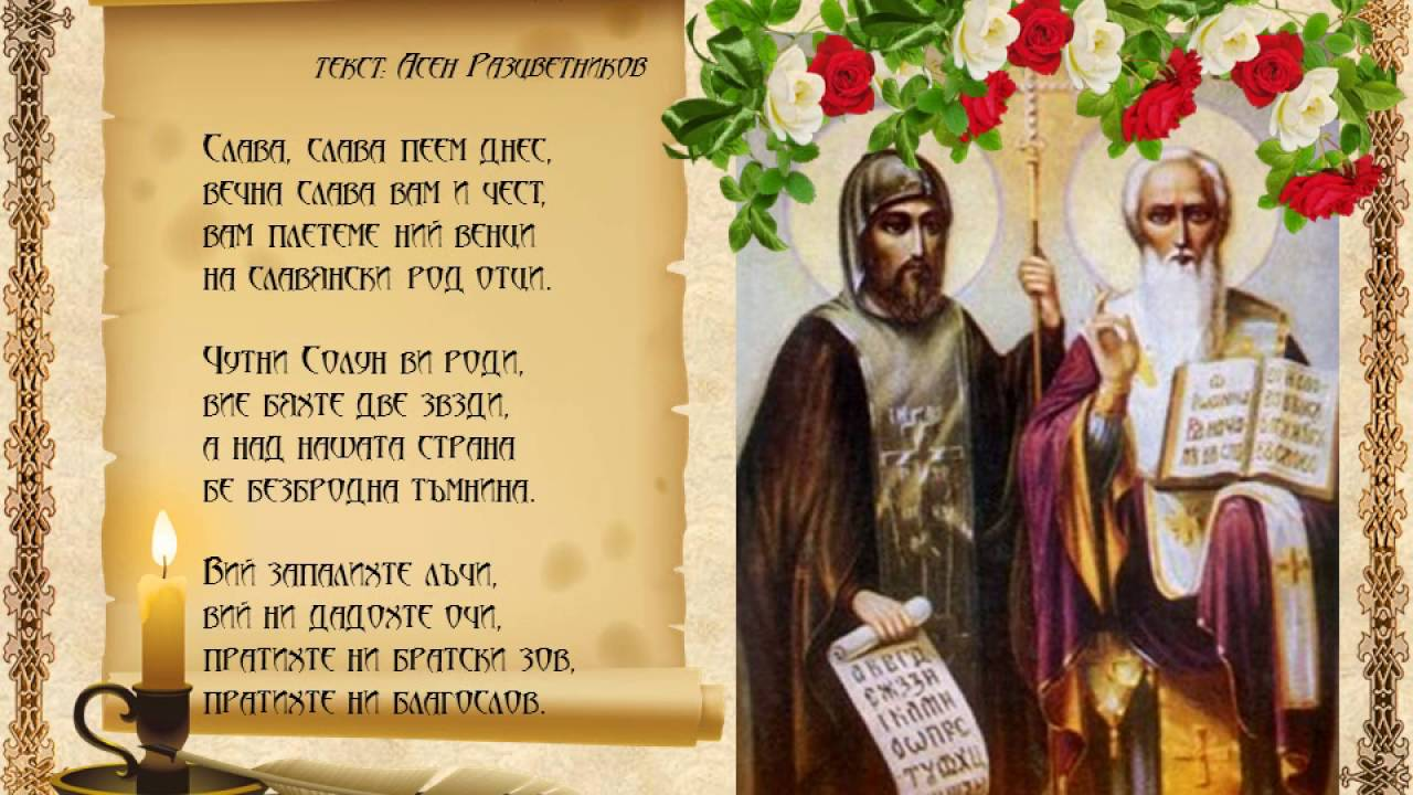 На Кирил и Методий (Слава, слава пеем днес) - YouTube
