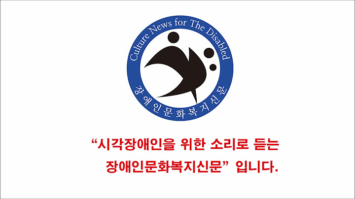 장애인문화복지신문 제281호 제9면