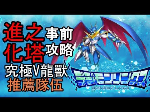 【數碼暴龍 Linkz】5月6號進化之塔 究極V龍獸事前介紹完全體/究極體組隊指南-Digimon linkz數碼暴龍 - YouTube