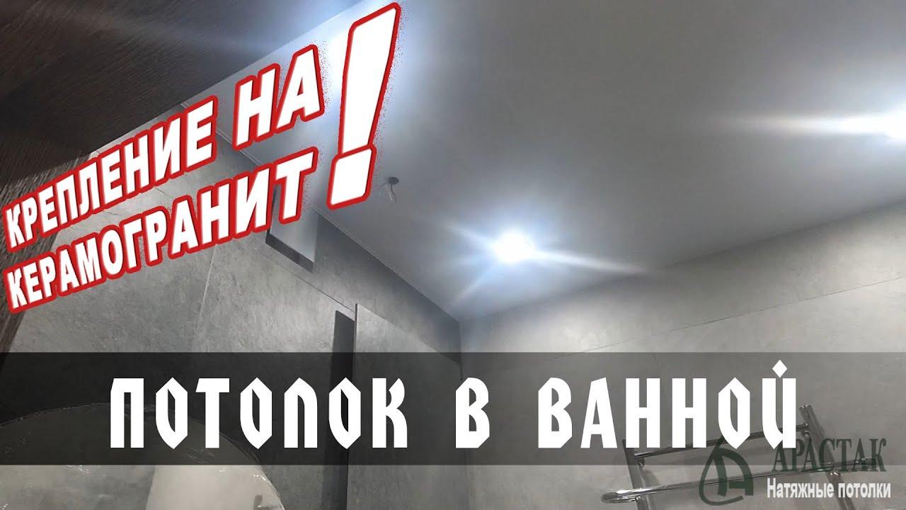 Натяжной потолок в ванную с потолочным креплением на керамогранит