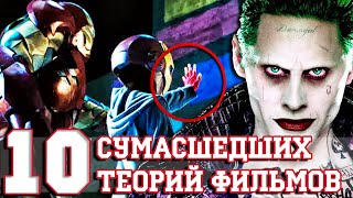 10 Cумасшедших Теорий Фильмов!