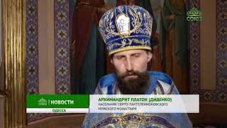 Празднование обретения иконы Богородицы именуемой «Державная» в Одессе
