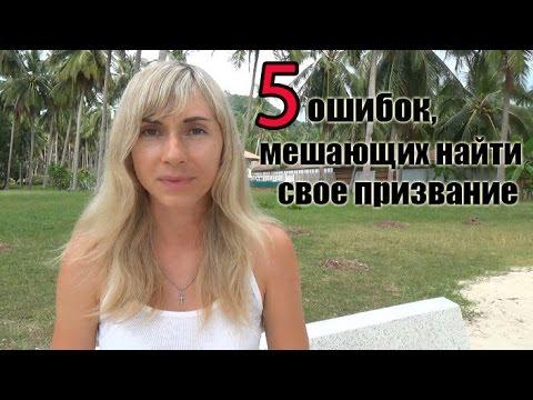 5 ошибок, мешающих найти свое призвание (любимое дело)