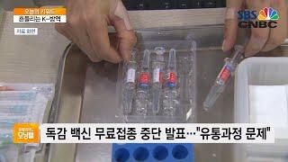 """[오늘의 키워드] 독감 백신 운송 중 상온에 노출돼…""""…"""