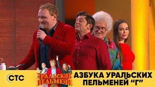 Азбука Уральских Пельменей - Г | Уральские пельмени (2018)