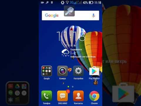 Бесплатные темы на телефоне Lenovo A319